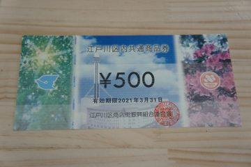 江戸川区内共通商品券使えます。