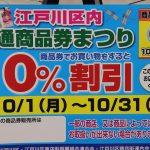 江戸川区商品券まつり!10%引きでいろいろ買えるぞ!