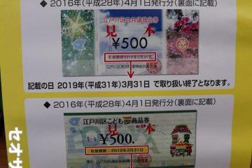 江戸川区内共通商品券について。