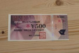 江戸川区商品券各種 有効期限をご確認ください
