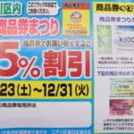 年末にオトクがやってくる!「江戸川区商品券まつり」!今年はナント15%オフ!