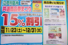 "<span class=""title"">年末にオトクがやってくる!「江戸川区商品券まつり」!今年はナント15%オフ!</span>"