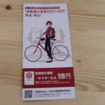東京都では4月から自転車利用中の賠償保険等の加入が義務付けられます。