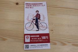 "<span class=""title"">東京都では4月から自転車利用中の賠償保険等の加入が義務付けられます。</span>"